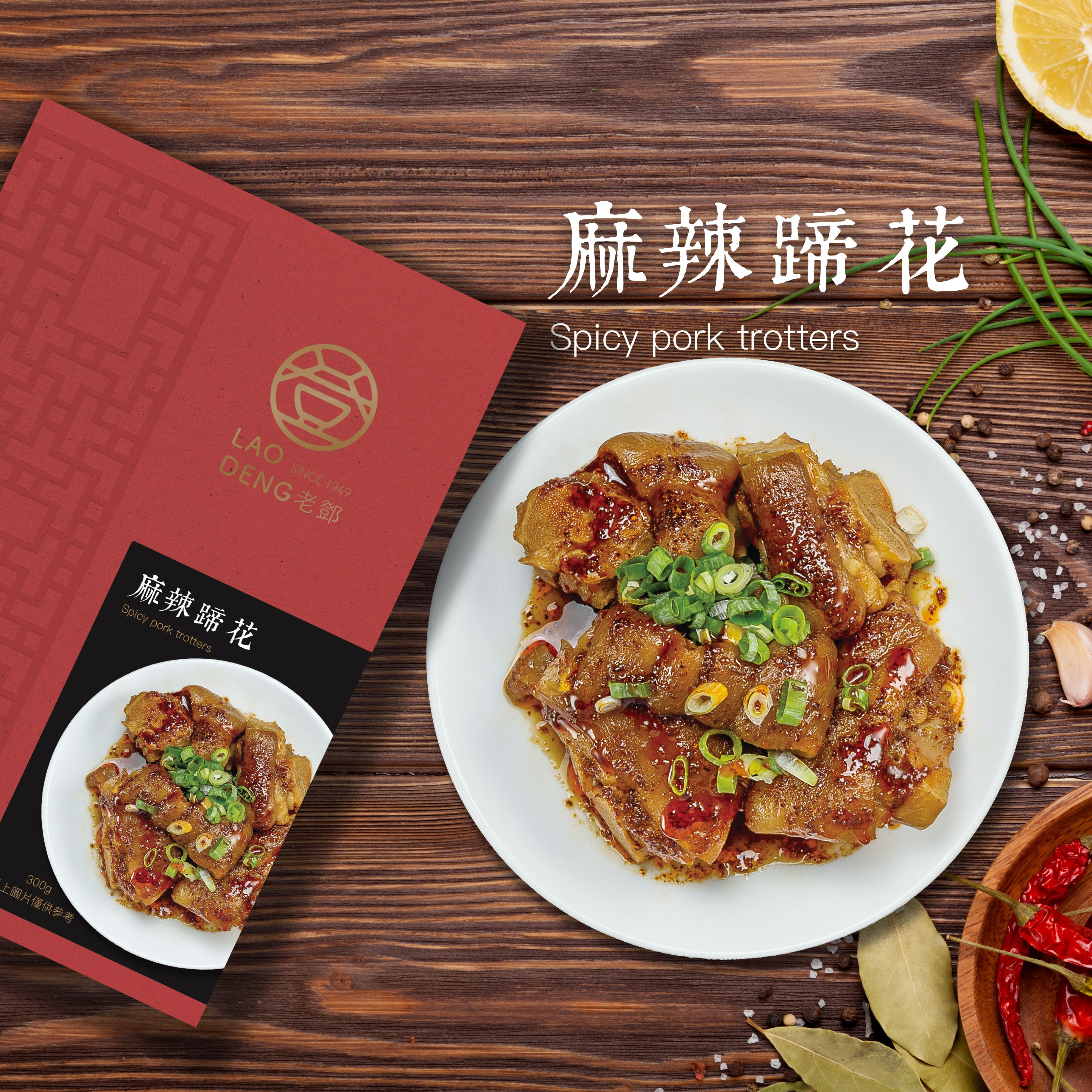 《老鄧 Lao Deng 1949》[經典小菜系列] 去骨麻辣蹄花