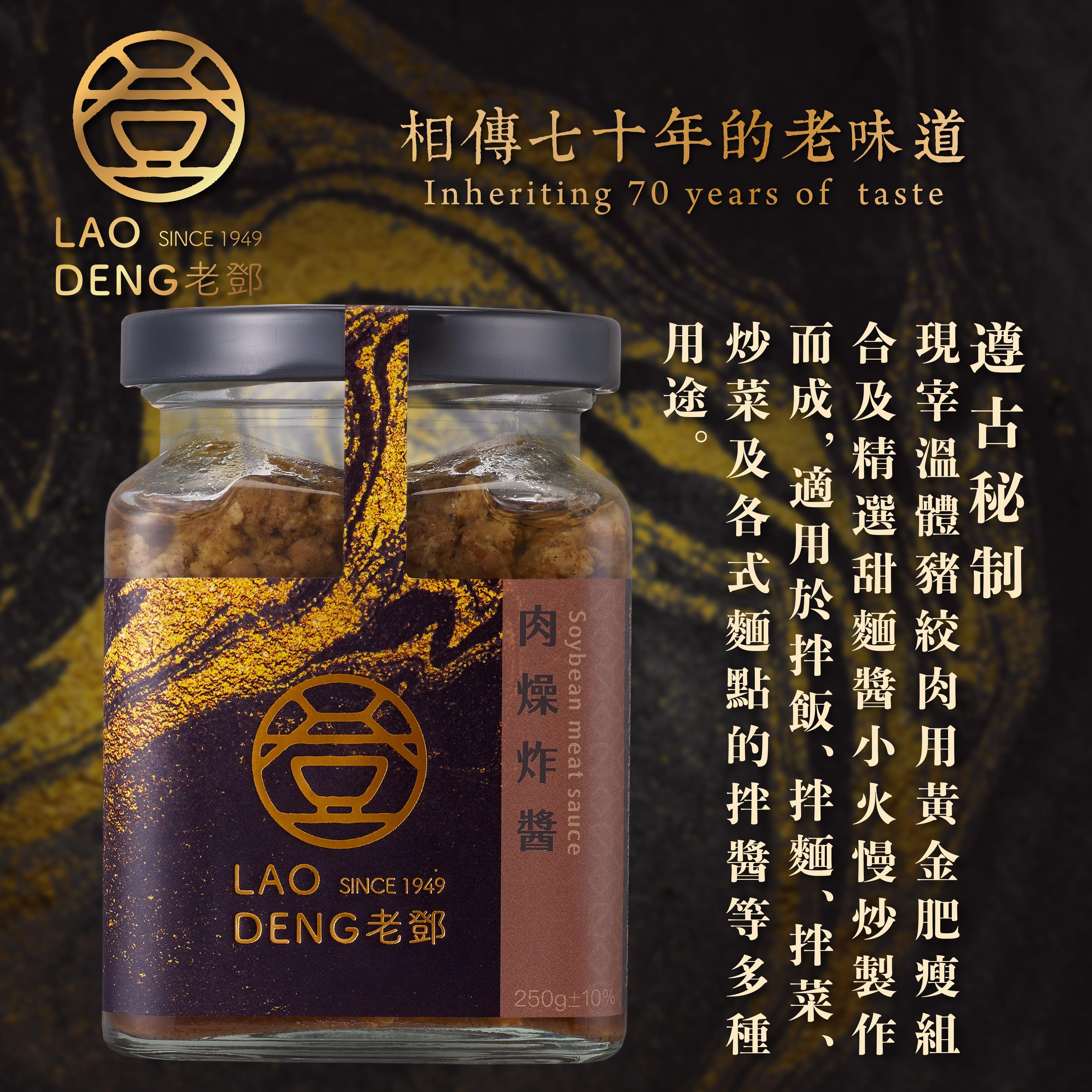 《老鄧 Lao Deng 1949》肉燥炸醬