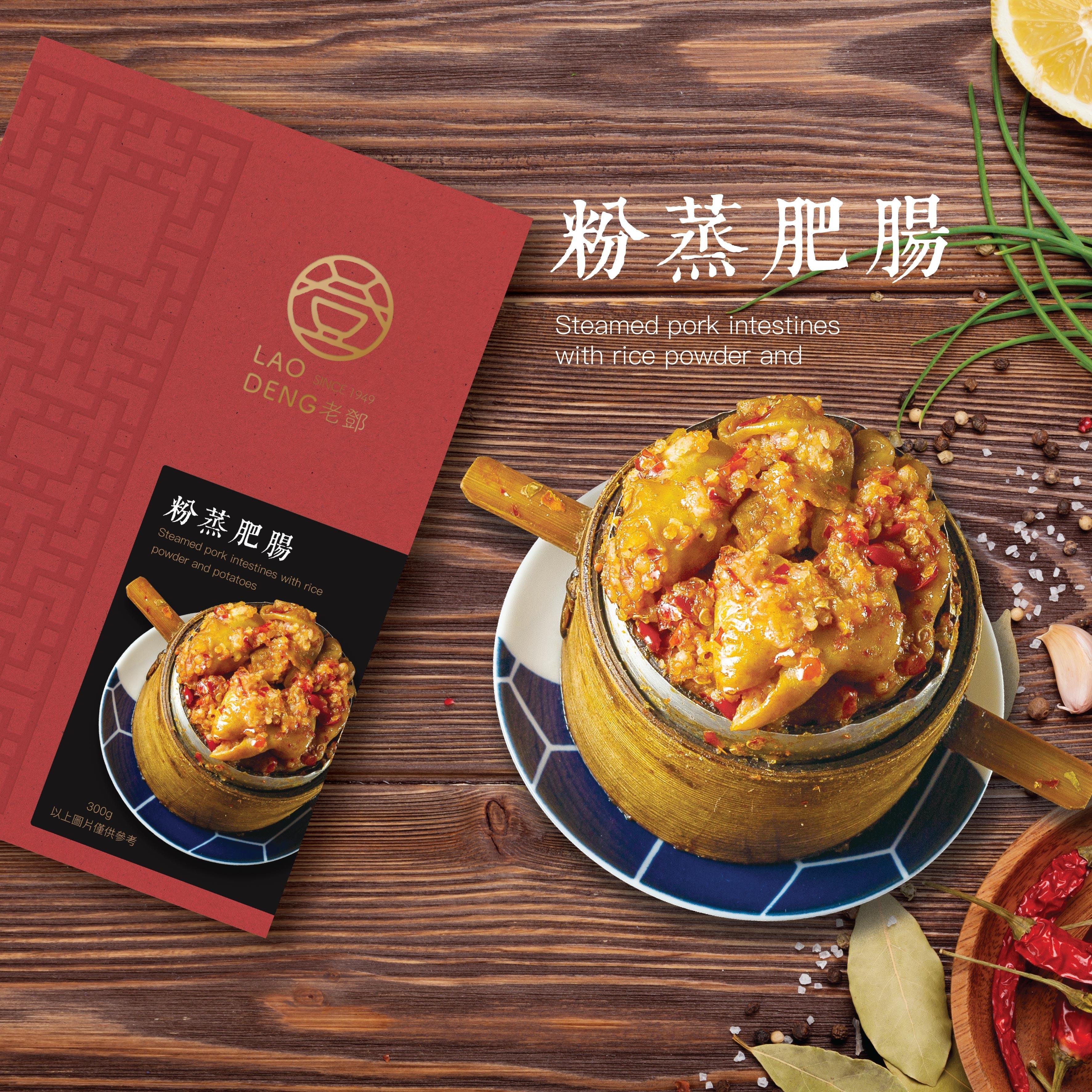 《老鄧 Lao Deng 1949》[經典小菜系列] 粉蒸肥腸