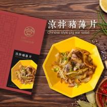 《老鄧 Lao Deng 1949》[經典小菜系列]  涼拌豬薄片