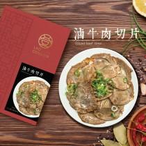 《老鄧 Lao Deng 1949》[經典小菜系列] 滷牛肉切片