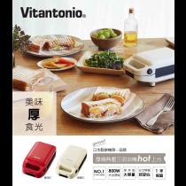 Vitantonio 厚燒熱壓三明治機VHS-10B 蕃茄紅